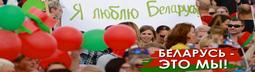Беларусь - это мы