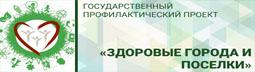 тан Государственный профилактический проект «Здоровые города и поселки»