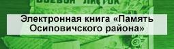 Книга Память. Осиповичский район