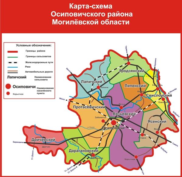 Карта-схема Осиповичского района с указанием границ сельсоветов после оптимизации